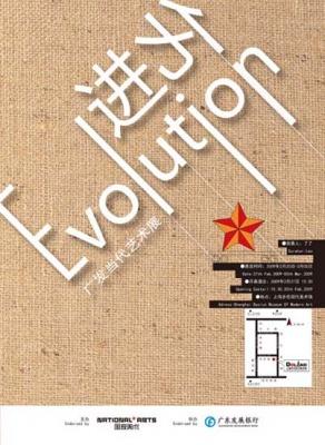 """""""进化?""""广发当代艺术展 (群展) @ARTLINKART展览海报"""