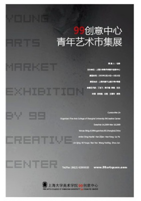 YOUNG ARTS MARKET EXHIBITION BY 99 CREATIVE CENTER (group) @ARTLINKART, exhibition poster