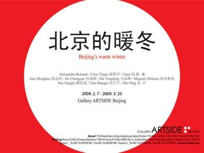 北京的暖冬 (群展) @ARTLINKART展览海报
