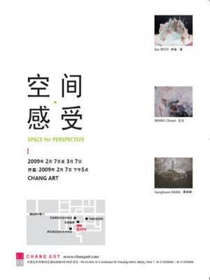 空间·感受 (群展) @ARTLINKART展览海报