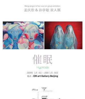 MENG QINGXIN & SUN XUEMIN GROUP EXHIBITION (group) @ARTLINKART, exhibition poster