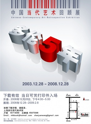 《FIVE YEARS OF DUOLUN》 - CHINESE CONTEMPORARY ART RETROSPECTIVE EXHIBITION (group) @ARTLINKART, exhibition poster