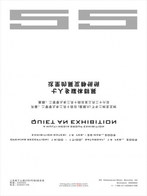 QUIET AN EXHIBITION - A MULTI-MEDIA GROUP EXHIBITION (group) @ARTLINKART, exhibition poster