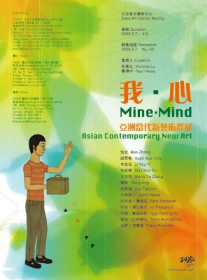 MINE‧MIND - ASIAN CONTEMPORARY NEW ART (group) @ARTLINKART, exhibition poster