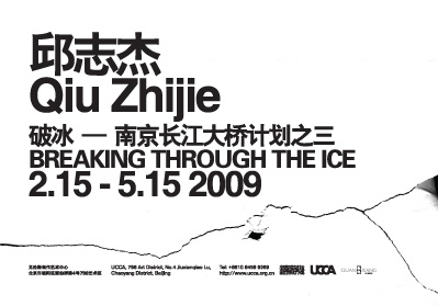 QIU ZHIJIE: BREAKING THROUGH THE ICE (solo) @ARTLINKART, exhibition poster