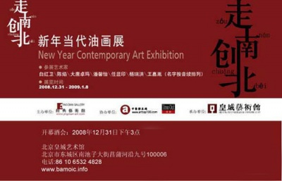 NEW YEAR CONTEMPORARY ART EXHIBITION (group) @ARTLINKART, exhibition poster
