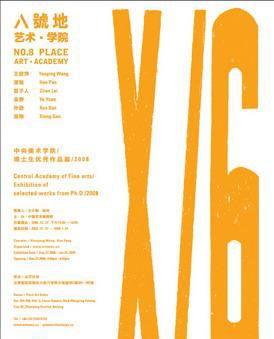 """""""8号地——艺术·学院""""中央美术学院博士生优秀作品展 (群展) @ARTLINKART展览海报"""