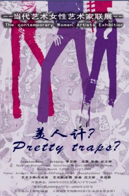 PRETTY TRAPS? - THE CONTEMPORARY WOMEN ARTISTS EXHIBITION (group) @ARTLINKART, exhibition poster