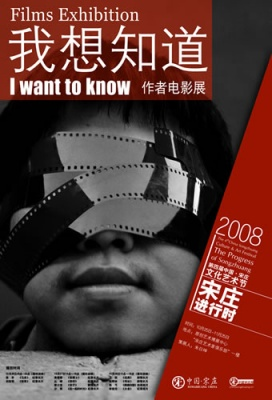 FILMS EXHIBITION - I WANT TO KNOW (group) @ARTLINKART, exhibition poster