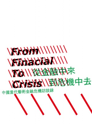 FROM FINACIAL TO CRISIS (group) @ARTLINKART, exhibition poster