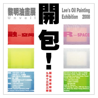 LEE'S OIL PAINTING EXHIBITION 2008 - UNVEIL (group) @ARTLINKART, exhibition poster