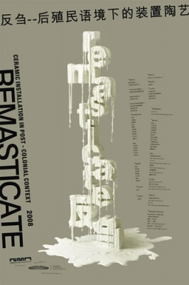 REMASTICATE - CERAMIC INSTALLATION IN POST COLONIAL CONTEXT 2008 (group) @ARTLINKART, exhibition poster
