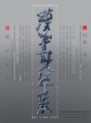 CHINESE CHARACTER BIENNALE (group) @ARTLINKART, exhibition poster