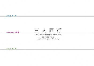 THE THREE TRAVEL TOGETHER - LIN GANG, LIU GANGQIANG, HUANG YE NEWS EXHIBITION (group) @ARTLINKART, exhibition poster