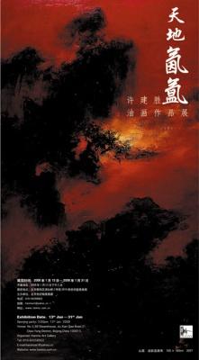 """""""天地氤氲""""许建胜油画作品展 (个展) @ARTLINKART展览海报"""