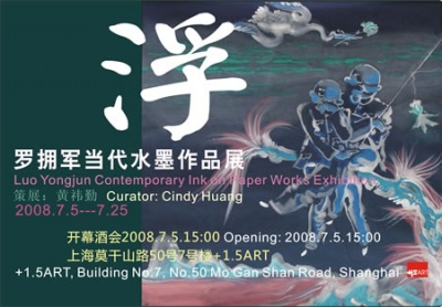 LUO YONGJUN CONTEMPORARY INK ON PAPER WORKS EXHIBITION (group) @ARTLINKART, exhibition poster