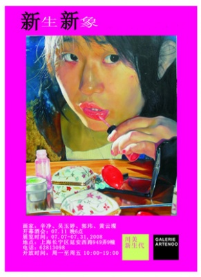 THE CHONGQING PHENOMENA (group) @ARTLINKART, exhibition poster