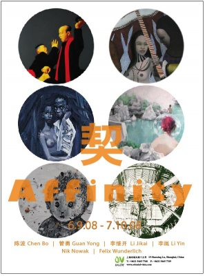 AFFINITY (group) @ARTLINKART, exhibition poster