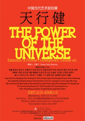 THE POWER OF UNIVERSE - THE FRONTIER OF CONTEMPORARY CHINESE ART (group) @ARTLINKART, exhibition poster