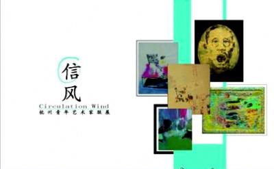 CIRCULATIION WIND - HANGZHOU EMERGING ARTIST EXHIBITION (group) @ARTLINKART, exhibition poster