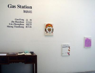 GAS STATION 1 (group) @ARTLINKART, exhibition poster