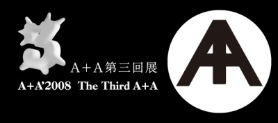 A+A'2008 - THE THIRD A+A (group) @ARTLINKART, exhibition poster