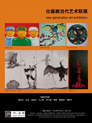 NEW GENERATION ART EXHIBITION (group) @ARTLINKART, exhibition poster