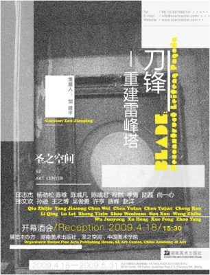 BLADE: RECONSTRUCT LEIFENG PAGODA (group) @ARTLINKART, exhibition poster