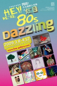 """HEY! WE'RE 80S - DAZZLING"" GROUP EXHIBITION OF YOUNG ARTISTS (group) @ARTLINKART, exhibition poster"