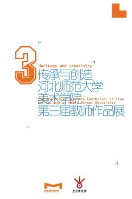 传承与创造——河北师范大学美术学院第三届教师作品展 (群展) @ARTLINKART展览海报