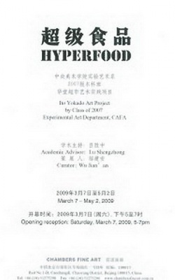 HYPER FOOD (group) @ARTLINKART, exhibition poster