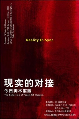 REALITY IN SYNC : THE COLLECTION OF TODAY ART MUSEUM (group) @ARTLINKART, exhibition poster