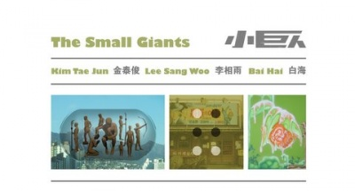 "CHINA - KOREA EXHIBITION""THE SMALL GIANTS"" (group) @ARTLINKART, exhibition poster"