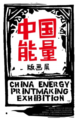 """CHINA ENERGY"" PRINTS EXHIBITION (group) @ARTLINKART, exhibition poster"
