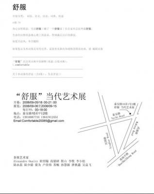 COMFORTABLE - CONTEMPORARY ART EXHIBITION (group) @ARTLINKART, exhibition poster