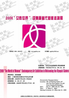 "2008 ""THE OF WOMEN"" CONTEMPORARY ART EXHIBITION IN WELCOMING THE OLYMPIC GAMES (group) @ARTLINKART, exhibition poster"