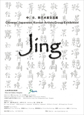 JING - CHINA-JAPAN-KOREA ARTIST EXCHANGE EXHIBITION (group) @ARTLINKART, exhibition poster