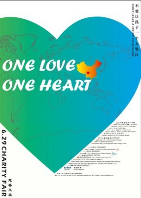 """ONE LOVE ONE HEART , DON' T LET CHILDREN CRY ALONE"" JUNE 29 CHARITY FAIR  (group) @ARTLINKART, exhibition poster"