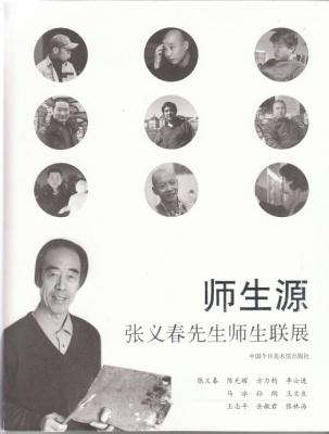 师生源——张义春先生师生联展 (群展) @ARTLINKART展览海报