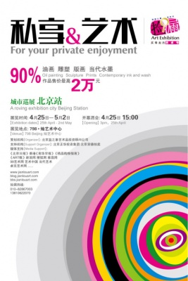 """FOR YOUR PRIVATE ENJONMENT"" OIL PAINTING SCULPTURE PRINTS CONTEMPORARY INK AND WASH - A ROVING EXHIBITION CITY BEIJING STATION (group) @ARTLINKART, exhibition poster"