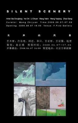 SILENT SCENERY (group) @ARTLINKART, exhibition poster