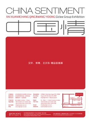 CHINA SENTIMENT - AI XUAN, CHANG QING, WANG YIDONG GICLEE GROUP EXHIBITION (group) @ARTLINKART, exhibition poster
