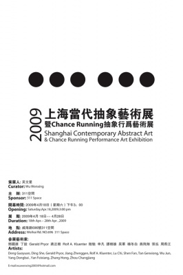 2009 SHANGHAI CONTEMPORARY ABSTRACT ART & CHANCE RUNNING PERFORMANCE ART EXHIBITION (group) @ARTLINKART, exhibition poster