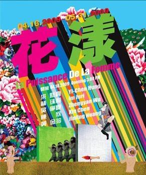 """""""花漾""""艺术展 (群展) @ARTLINKART展览海报"""