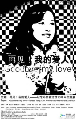 GOODBYE! MY LOVE - TERESA TENG 13TH ANNIVERSARY MEMORIAL EXHIBITION  EPISODE ONE (group) @ARTLINKART, exhibition poster