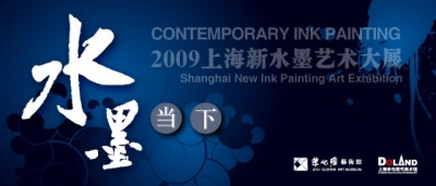 《CONTEMPORARY INK PAINTING》- SHANGHAI NEW INK PAINTING ART EXHIBITION (group) @ARTLINKART, exhibition poster