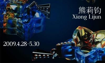 My Kingdom Xiong Lijun Solo Exhibition 2009 Exhibition