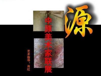 源——中原美术家联展 (群展) @ARTLINKART展览海报