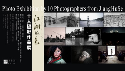 PHOTO EXHIBITION BY 10 PHOTOGRAPHERS FROM JIANGHUSE (group) @ARTLINKART, exhibition poster