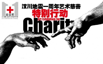 ART EXHIBITION FOR CHARITY - SPCIAL CHARITY EVENT ON WENCHUN EARTHQUSKS ANNIVERSARY (group) @ARTLINKART, exhibition poster